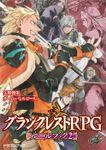 グランクレストRPGルールブック(富士見ドラゴンブック)