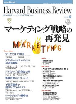 DIAMONDハーバード・ビジネス・レビュー 03年6月号-電子書籍