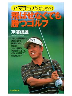 アマチュアのための 飛ばせなくても勝つゴルフ-電子書籍