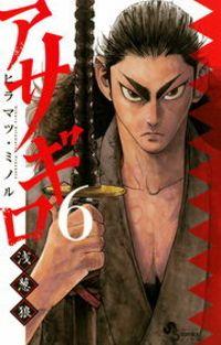 アサギロ~浅葱狼~(6)