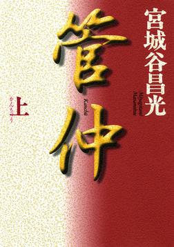 管仲(上)-電子書籍