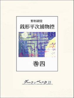 銭形平次捕物控 巻四-電子書籍