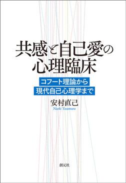 共感と自己愛の心理臨床 コフート理論から現代自己心理学まで-電子書籍