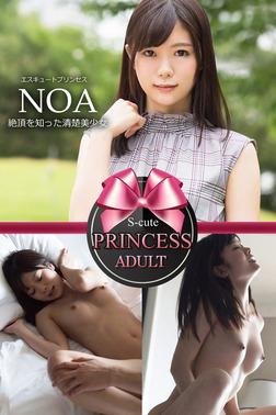 【S-cute】プリンセス NOA 絶頂を知った清楚美少女 ADULT-電子書籍