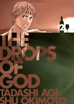 Drops of God 2-電子書籍