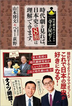 時代劇専門チャンネル「寺子屋ゼミ」 時代劇を見れば、日本史の8割は理解できます。-電子書籍