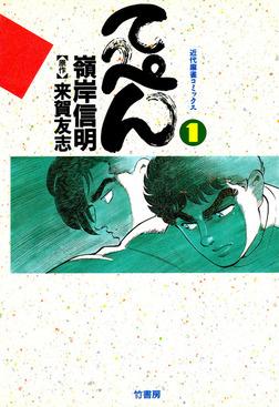 てっぺん 卓上の獣道 (1)-電子書籍
