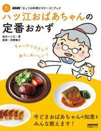 NHK「きょうの料理ビギナーズ」ブック ハツ江おばあちゃんの定番おかず(NHK出版)