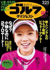 週刊ゴルフダイジェスト 2014/3/25号