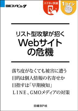 リスト型攻撃が招く Webサイトの危機(日経BP Next ICT選書)-電子書籍