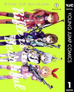 ライフル・イズ・ビューティフル 1-電子書籍
