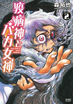 疫病神とバカ女神 2巻-電子書籍