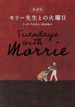 愛蔵版 モリー先生との火曜日-電子書籍