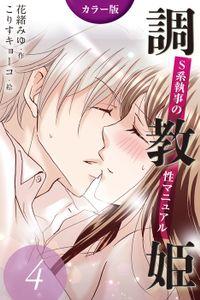 [カラー版]調教姫~S系執事の性マニュアル 〈バスルームの体位〉4巻