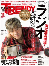 日経トレンディ 2020年11月号 [雑誌]