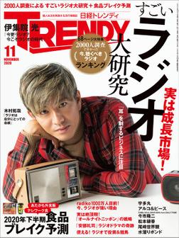 日経トレンディ 2020年11月号 [雑誌]-電子書籍