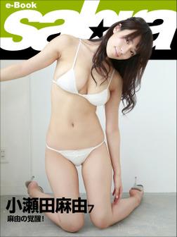 麻由の覚醒! 小瀬田麻由7 [sabra net e-Book]-電子書籍