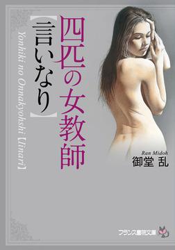 四匹の女教師【言いなり】-電子書籍