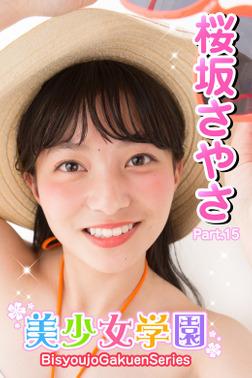 美少女学園 桜坂さやさ Part.15-電子書籍