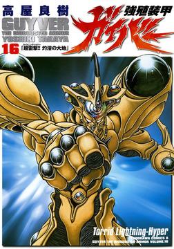 強殖装甲ガイバー(16)-電子書籍