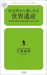 社会科から楽しめる世界遺産 旅行者・教師・生涯学習のための1冊