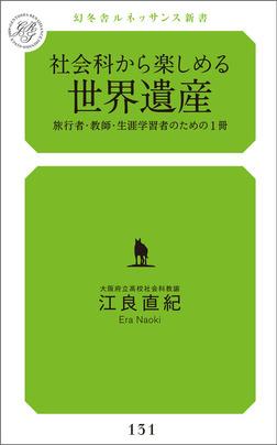 社会科から楽しめる世界遺産 旅行者・教師・生涯学習のための1冊-電子書籍