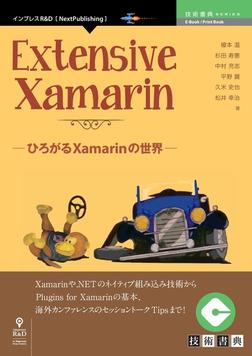 Extensive Xamarin ─ひろがるXamarinの世界─ -電子書籍