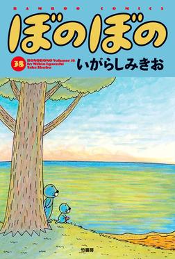 ぼのぼの(38)-電子書籍