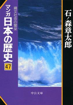 マンガ日本の歴史47 縄文社会の繁栄-電子書籍