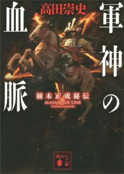 軍神の血脈 楠木正成秘伝-電子書籍