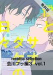 recottia selection 会川フゥ編3 vol.1【期間限定 無料お試し版】