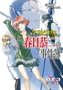ダブルクロス The 3rd Edition リプレイ 春日恭二の事件簿-電子書籍