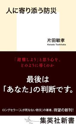 人に寄り添う防災-電子書籍