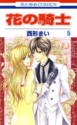 花の騎士 5巻-電子書籍