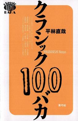 クラシック100バカ-電子書籍
