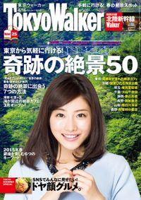 TokyoWalker東京ウォーカー 2015 No.5