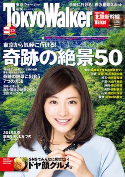 TokyoWalker東京ウォーカー 2015 No.5-電子書籍
