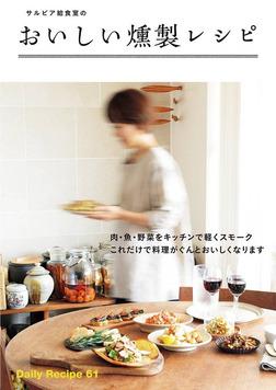 サルビア給食室のおいしい燻製レシピ-電子書籍