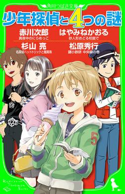 少年探偵と4つの謎-電子書籍