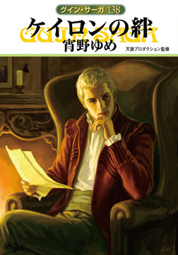 グイン・サーガ138 ケイロンの絆-電子書籍