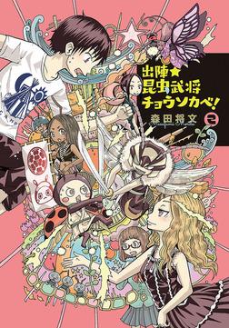 出陣★昆虫武将チョウソカベ! 2-電子書籍