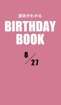 運命がわかるBIRTHDAY BOOK  8月27日