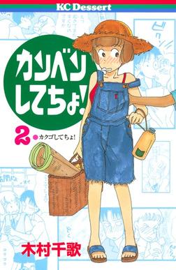 カンベンしてちょ!(2)-電子書籍