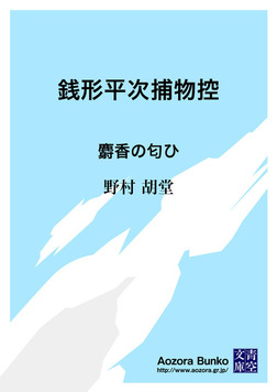 銭形平次捕物控 麝香の匂ひ-電子書籍