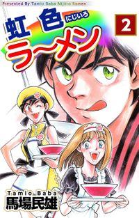 虹色ラーメン 2巻