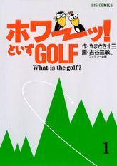 「ホワーッ!」といずゴルフ(週刊ポスト)