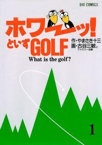 「ホワーッ!」といずゴルフ(1)