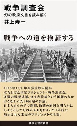 戦争調査会 幻の政府文書を読み解く-電子書籍