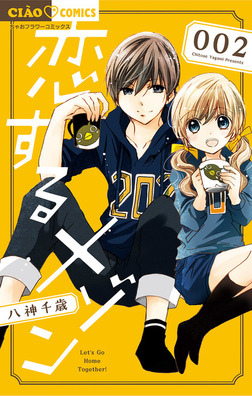 恋するメゾン(2)-電子書籍