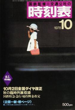 時刻表復刻版 1978年10月号-電子書籍